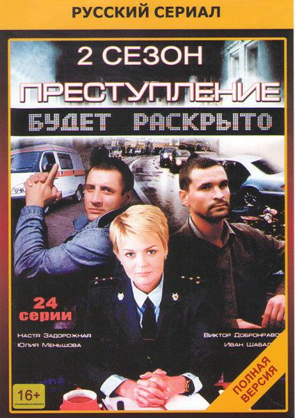Преступление будет раскрыто 2 (24 серии) на DVD