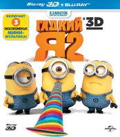Гадкий я 2 3D+2D (Blu-ray)