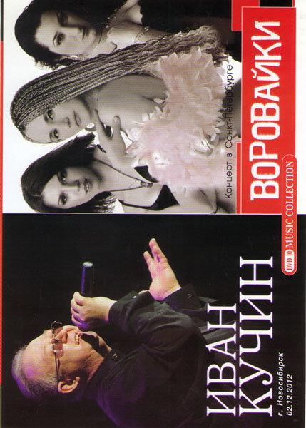 Воровайки Концерт в Санкт Петербурге / Иван Кучин Концерт в Новосибирске  на DVD