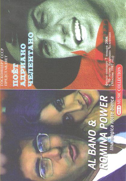 Al bano and Romina power / Поет Адриано Челентано Фильм концерт к 70 летию на DVD