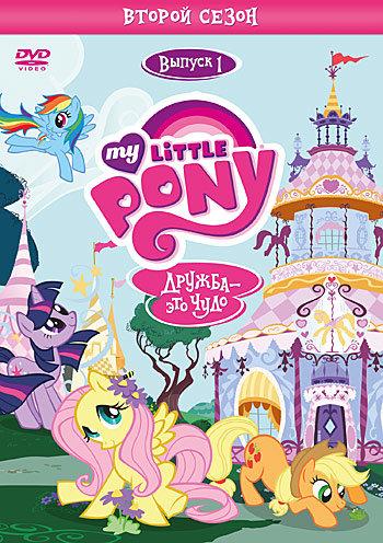 Мой маленький пони 2 Сезон 1 Выпуск (5 серий) на DVD