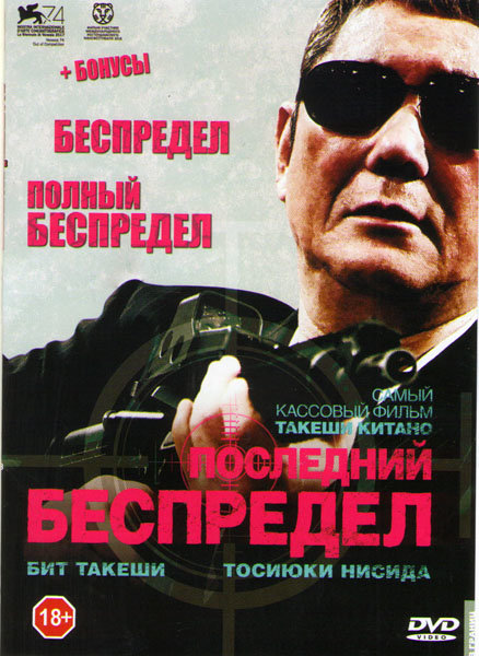 Последний беспредел / Беспредел / Полный беспредел на DVD