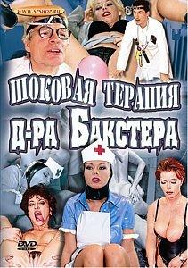 ШОКОВАЯ ТЕРАПИЯ Д-РА БАКСТЕРА на DVD