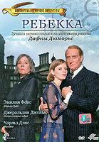 Ребекка на DVD