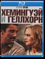 Хемингуэй и Геллхорн (Blu-ray)