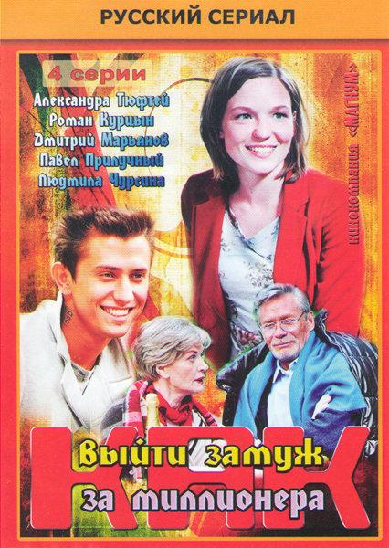 Как выйти замуж за миллионера (4 серии) на DVD