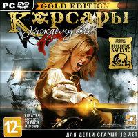 Корсары Каждому свое Gold Edition (PC DVD)