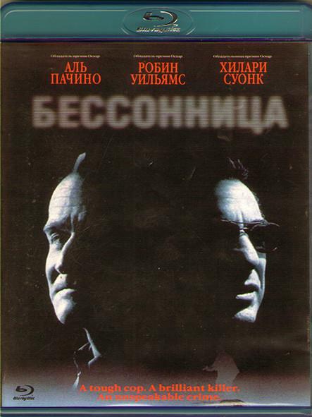 Бессоница (Blu-ray)* на DVD