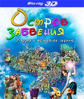 Остров забвения Харука и волшебное зеркало 3D+2D (Blu-ray)
