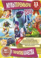 Мультпремьера 2018 11 Подарочный!