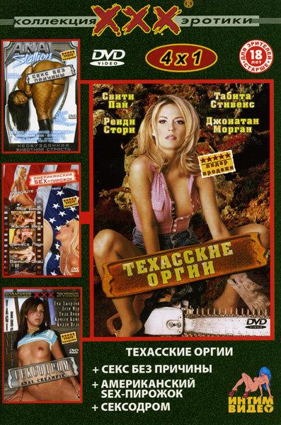 Коллекция ХХХ эротики (Техасские оргии/Секс без причины/Американский пирожок/Сексодром) 4 в 1 на DVD