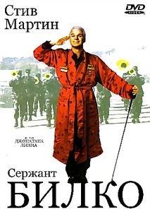 Сержант Билко на DVD