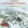Зимняя спячка на DVD
