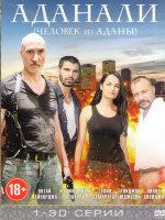 Аданали (Человек из Аданы) (30 серий)