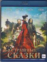 Страшные сказки (Сказка сказок) (Blu-ray)