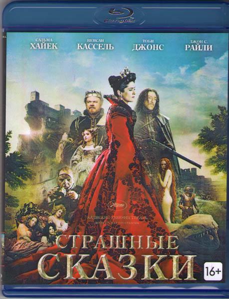 Страшные сказки (Сказка сказок) (Blu-ray)* на Blu-ray