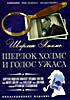 Шерлок Холмс: Шерлок Холмс и голос ужаса  на DVD