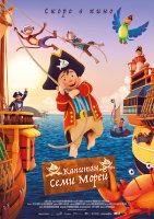 Капитан семи морей (Blu-ray)