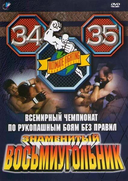 Всемирный чемпионат по рукопашным боям без правил. Знаменитый восьмиугольник 34 - 35 на DVD