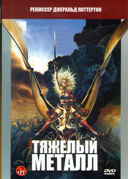 Тяжелый металл на DVD