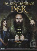 Великолепный век 3 Сезон 2 Часть (13-27 серии) (3 DVD)