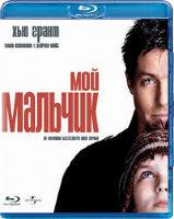 Мой мальчик (Blu-ray)