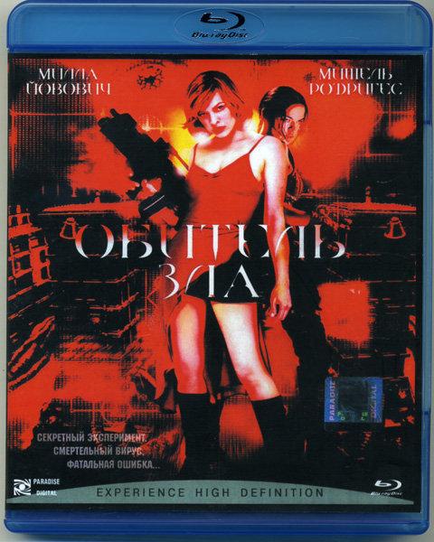 Обитель зла (Blu-ray)* на Blu-ray