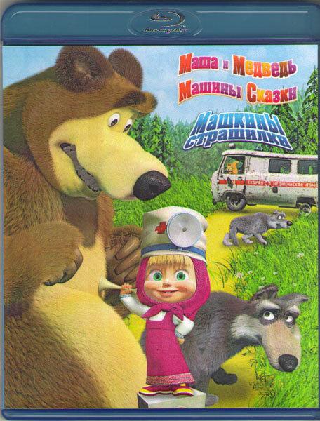 Маша и медведь Первая встреча (52 серии) / Маша и Медведь Машины сказки (26 серий) / Машины страшилки (6 серий) (Blu-ray) на Blu-ray