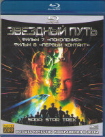 Звездный путь 7 Поколения / Звездный путь 8 Первый контакт (2 Blu-ray)