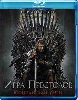Игра престолов 1 Сезон (10 серий) (3 Blu-ray)