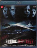 Звонок мертвецу (Blu-ray)