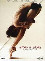 Плоть и кости 1 Сезон (8 серий) (2 DVD)