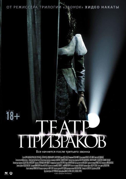 Театр призраков на DVD