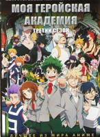 Моя геройская академия ТВ3 (25 серий) (2 DVD)