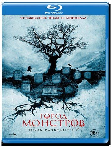 Город монстров (Blu-ray)* на Blu-ray