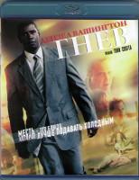 Гнев (Blu-ray)*