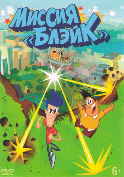 Миссия Блэйк (24 серии) на DVD