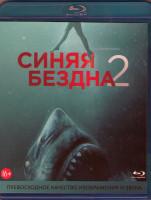 Синяя бездна 2 (Blu-ray)