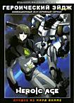 Героический Эйдж ТВ (26 серий, 2 DVD)