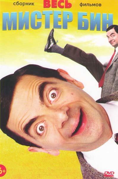Весь мистер Бин (Мистер Бин 1977 / Мистер Бин на отдыхе / Мистер бин (14 серий) / Directors cut sketches 1,2 / Comic Relief sketches 1,2,3 / Mr Bean T на DVD