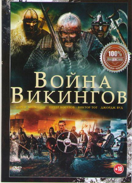 Война викингов на DVD
