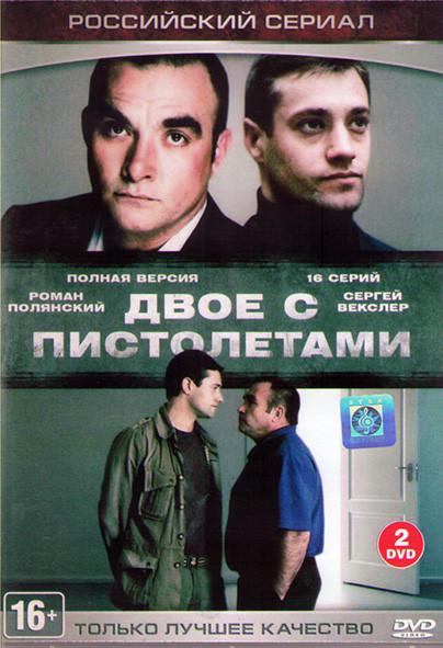 Двое с пистолетами (16 серий) (2DVD)* на DVD