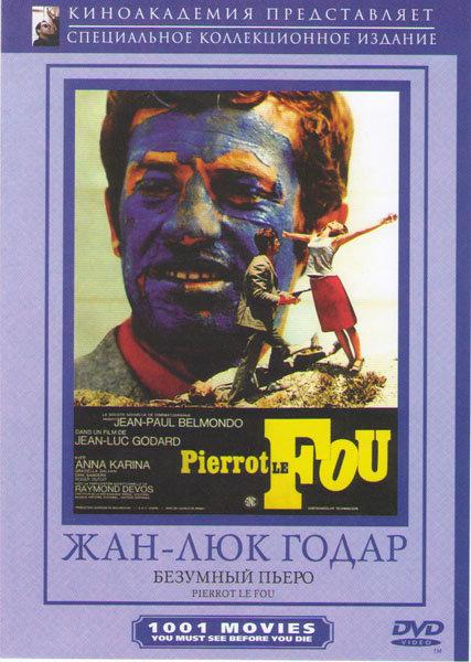Безумный Пьеро на DVD