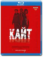 Кайт (Blu-ray)