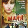 Майя (12 серий) на DVD