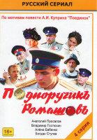 Подпоручикъ Ромашовъ (4 серии)