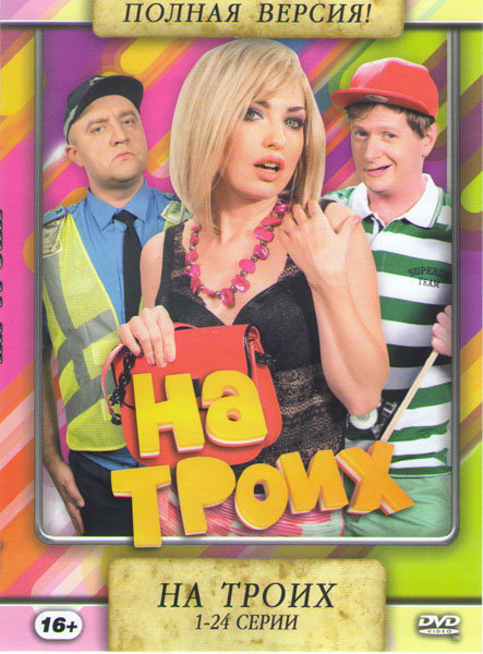 На троих (24 серии) на DVD