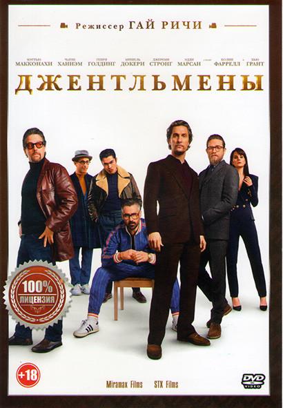 Джентльмены на DVD