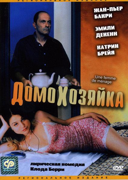 Домохозяйка  на DVD
