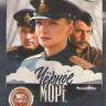 Черное море (8 серий) на DVD